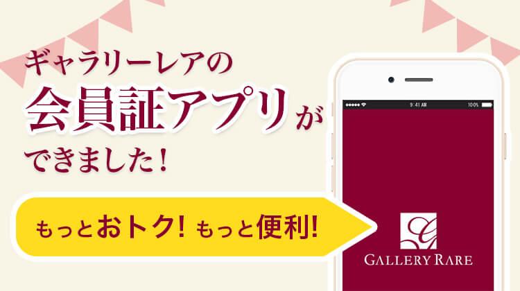 ギャラリーレア会員制アプリはこちら
