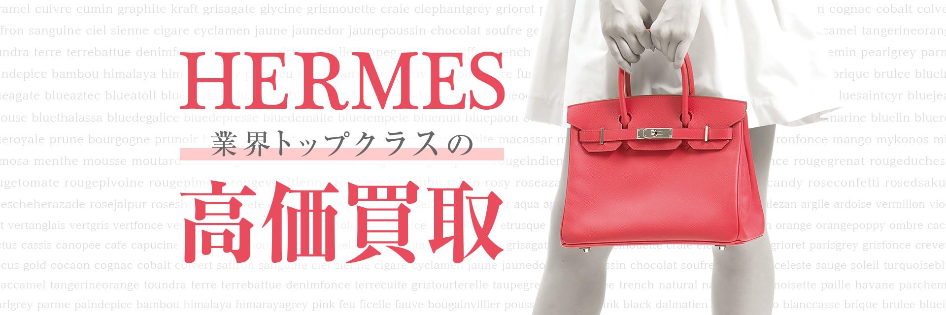 エルメス(HERMES) 業界トップクラスの高価買取 ギャラリーレア なんば店